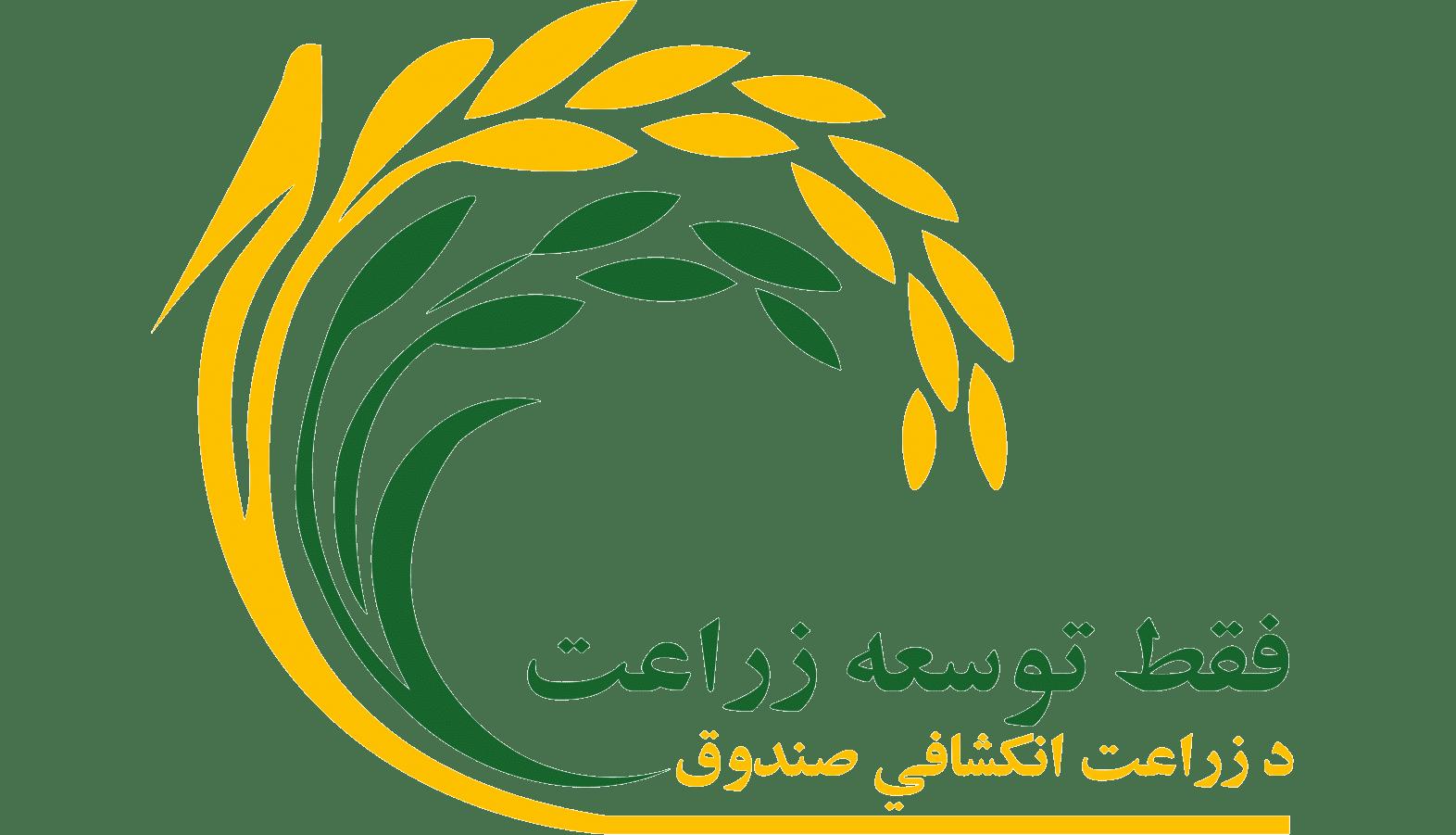صندوق توسعه زراعتی