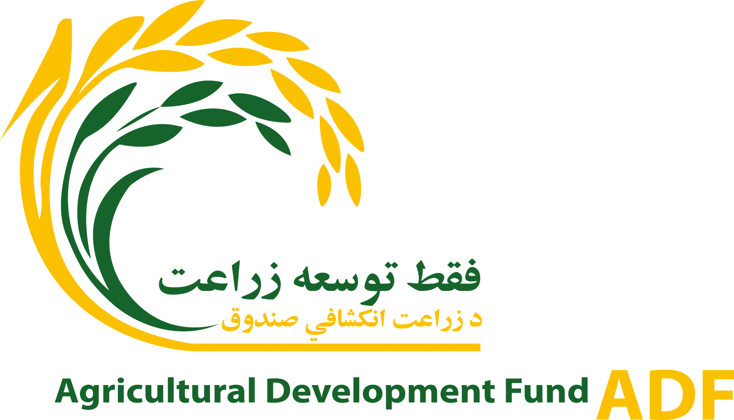 Agriculture Development Fund